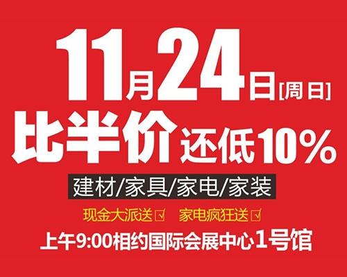 11.24日 国际会展中心1号馆 正宗超级购盛大开幕